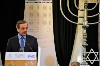Greek Prime Minister Antonis Samaras at Thessaloniki's Monastiriotes Synagogue addressing a memorial service for the 50,000 Jews of Thessaloniki deported to Nazi death camps, March 2013.  (Michael Thaidigsmann/ WJC)