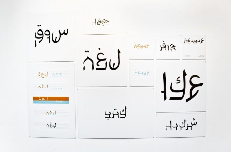 Words With Friends Jew An Israeli S Alphabet Combines